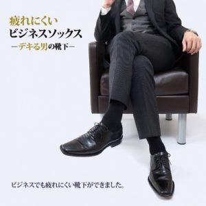 ビジネスソックス「デキる男の靴下」